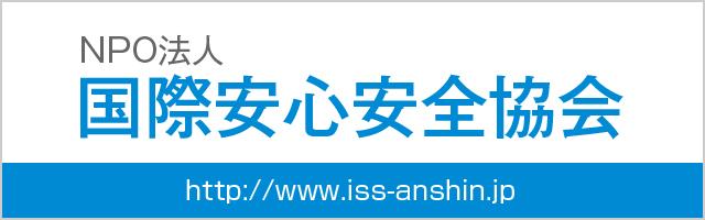 国際安心安全協会
