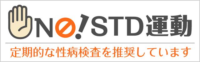NO!STD運動